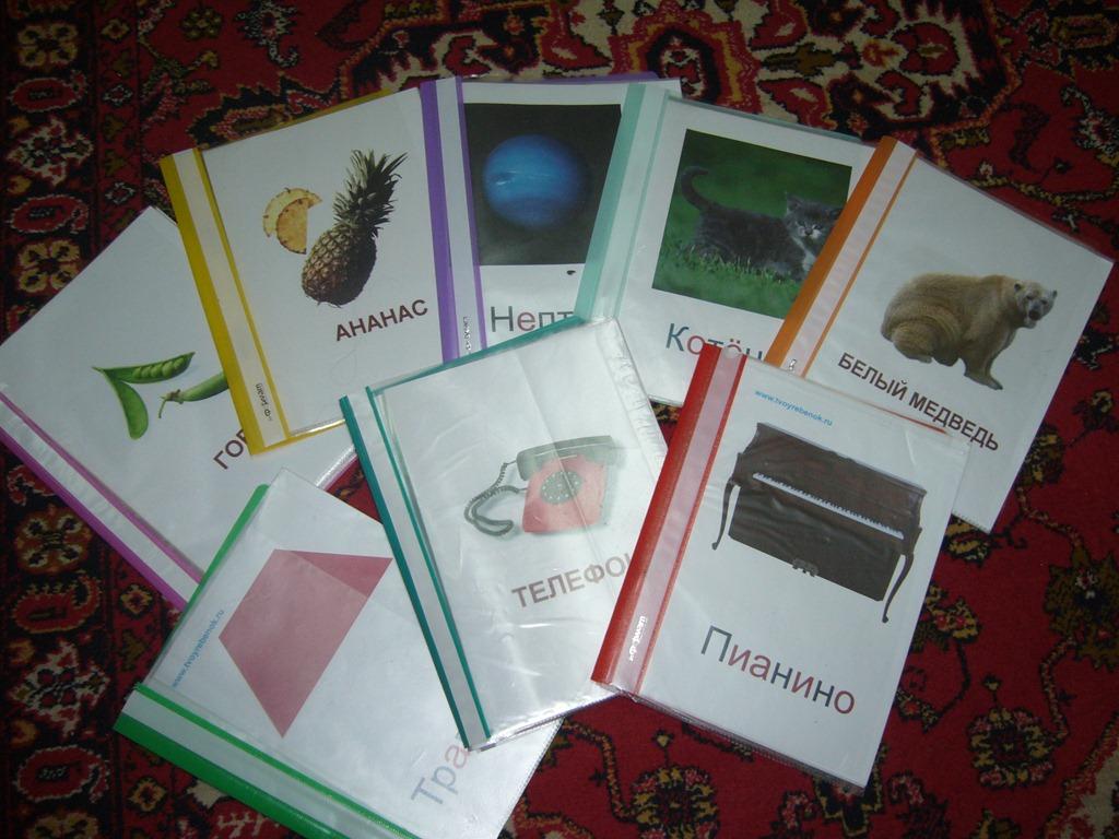 Развивающие карточки сделать своими руками